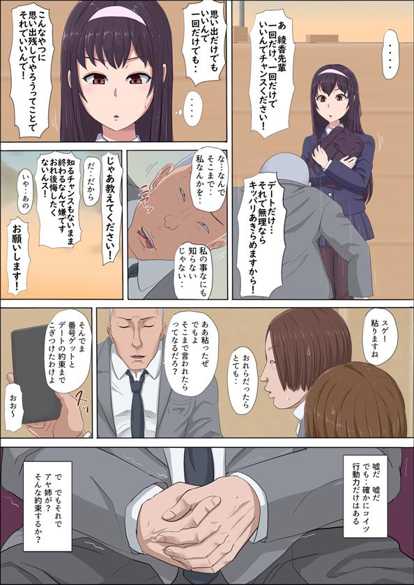 同級生の馬場が綾香に狙いをつけはじめる。