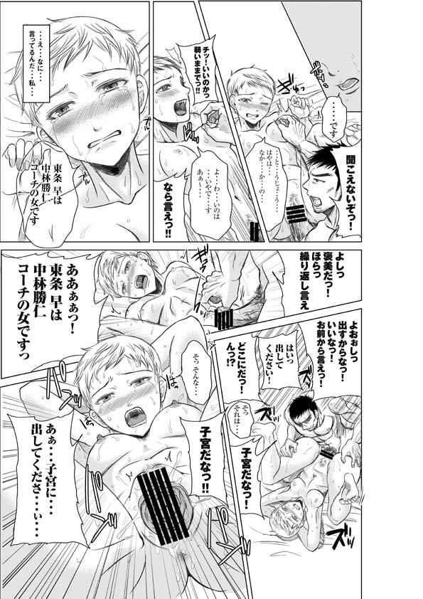 「東条早は中林コーチの女です。」