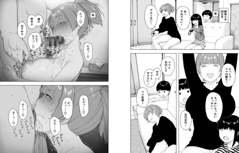 「愛妻、同意の上、寝取られ5 ~森口家の母~」 寝取らせプレイが続くにつれ、巴は快楽に染まっていく!