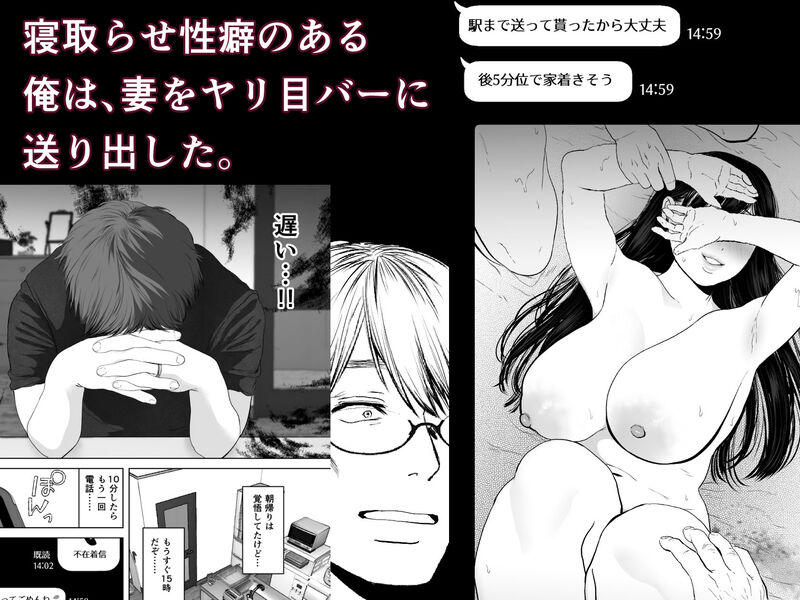 「あなたが望むなら3~妻の痴態覗き見編~」 自らの「寝取られ性癖」を満たすため、妻をナンパ男達に抱かせた夫。