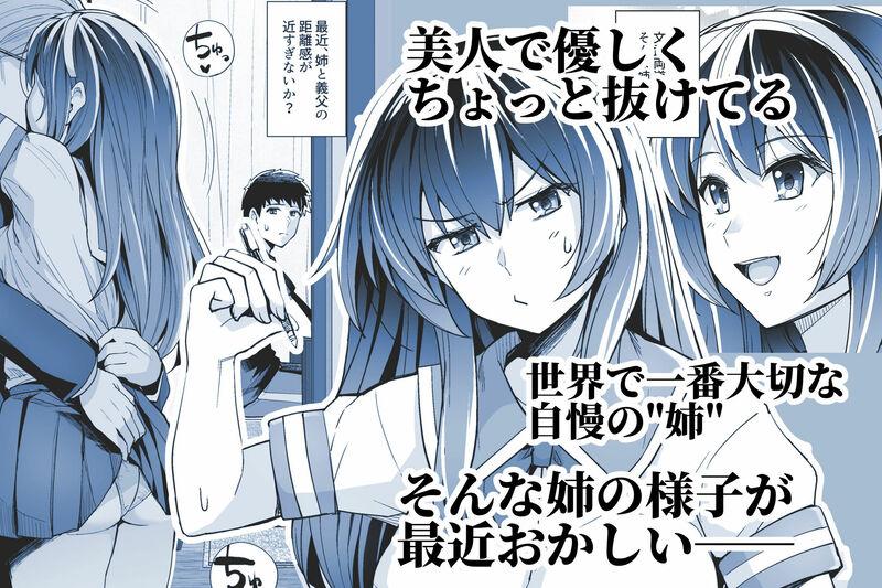 直斗にとって結奈は母親代わりとも言える、かけがえのない存在。