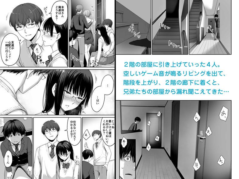「ぼくだけがセックスできない家」 藍沢さんは壮真の部屋に、本田さんは樹兄の部屋に連れ込まれていった…。