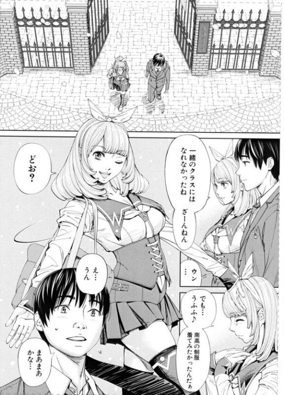 「千歳-chitose-」 念願叶って同じ高校へ通い出した圭介の目に映るのは、高校生になって一段と可愛くなった千歳。