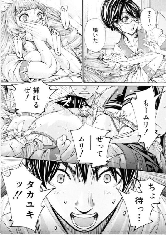 「千歳-chitose-」 ちょっとしたおふざけだったはずが、収まりのつかなくなったタカユキが千歳に襲いかかる!