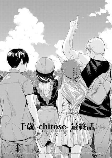 千歳 -chitose- <最終話>