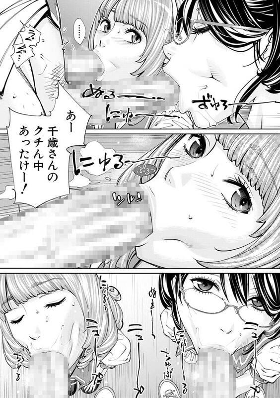 【単行本】「千歳-chitose-」 千歳とタカユキ、圭介と美香の組み合わせで激しいフェラ◯オが繰り広げられる!