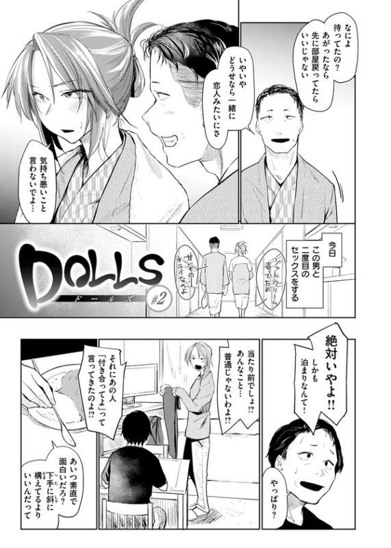 「DOLLS〜純肉体関係〜」 1回目の寝取らせプレイから3ヶ月後、温泉旅館へやって来た二人。