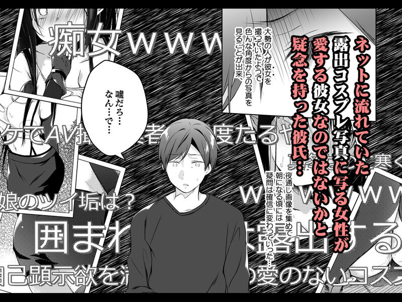和香のコスプレ写真がネットにアップされ、彼女に起こっている異変に旭は気付く。