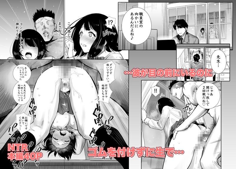 「冬ノケダモノ」 先生のいる職員室のすぐそばで陵辱される!