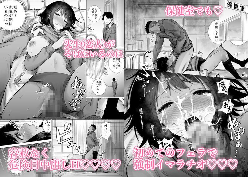 「冬ノケダモノ2」 「秘密の関係」を守るため、いいなりにならざるを得ない結衣に対する陵辱はさらにエスカレート!