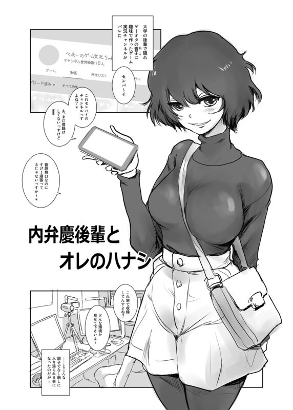 「冬鍋~NTR系小ネタ集~」 内弁慶後輩とオレのハナシ