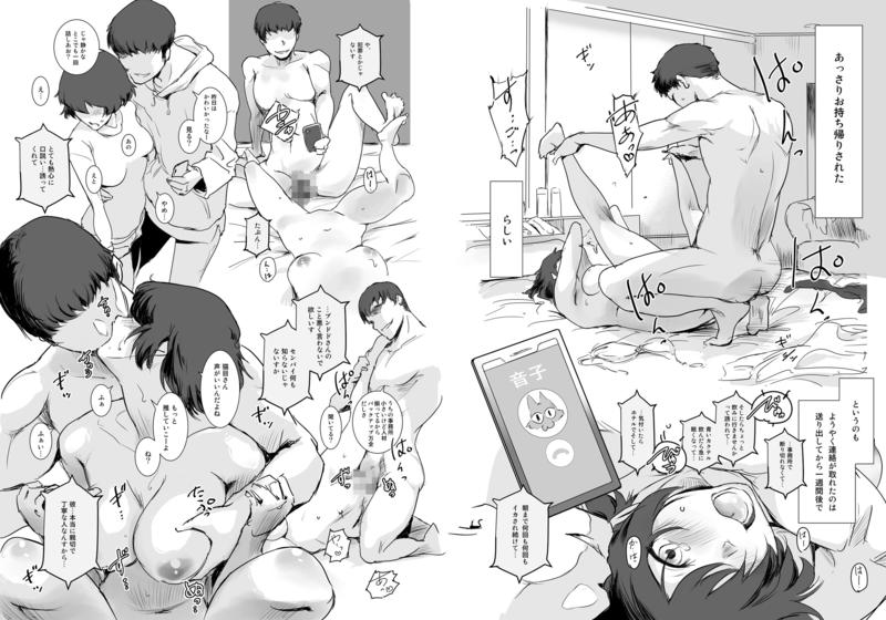 「冬鍋~NTR系小ネタ集~」 ゲーム実況チャンネルを通じて仲良くなった後輩が、カリスマ実況者に寝取られる!