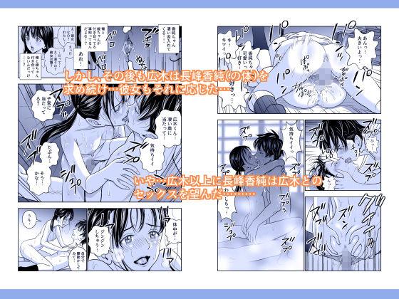 「春くらべ2」 しかし、香純との関係もズルズルと続いていき…。