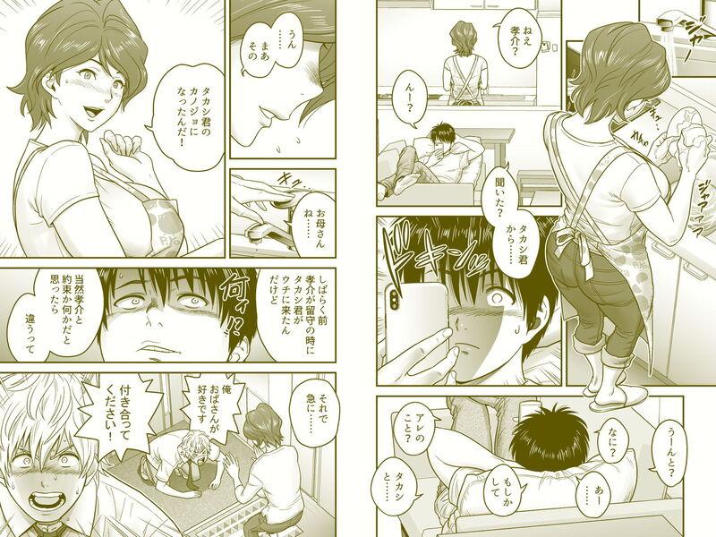 「母が友カノになったので」 タカシと交際している事を報告される。