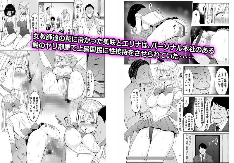 「淫猥可計学園3~絶望の島~」 ヒロイン達は僻地の島へ送られ、上級国民達の性接待をさせられる。