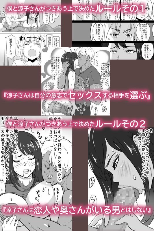 「いちゃラブ手コキしながら浮気報告するビッチな年上彼女」 奇妙な条件のもと、晴れて恋人同士となった二人だが…。