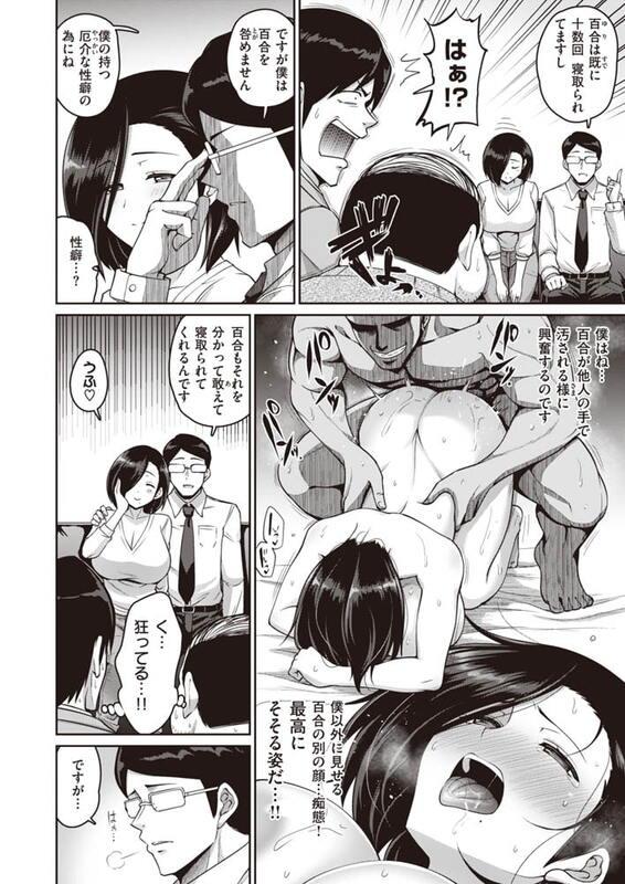 「インモラル〜寝取りの流儀〜」 妻の「寝取り方」にダメ出しする!