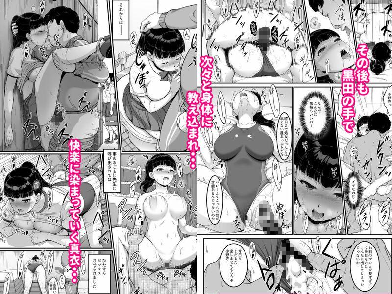 「女子バレー部JK,寝取られる。」 黒田に脅され快楽を仕込まれていく。