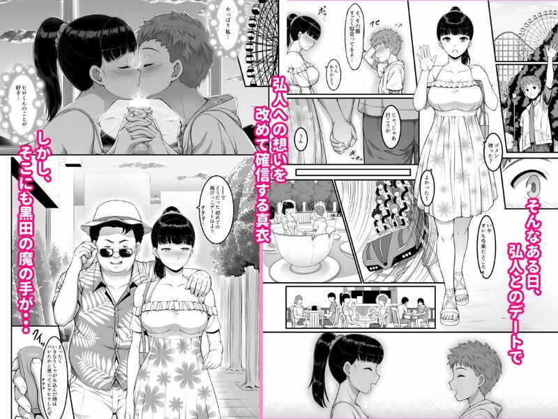 「女子バレー部JK,寝取られる。」 ヒロとのデートで愛を再確認するが。