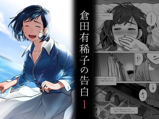 「倉田有稀子の告白 1」