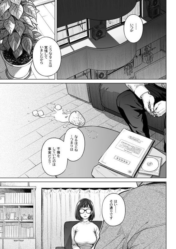 「倉田有稀子の告白 1」 夫から不倫調査した証拠を突きつけられた妻・有稀子の口から「真実」が語られる…。
