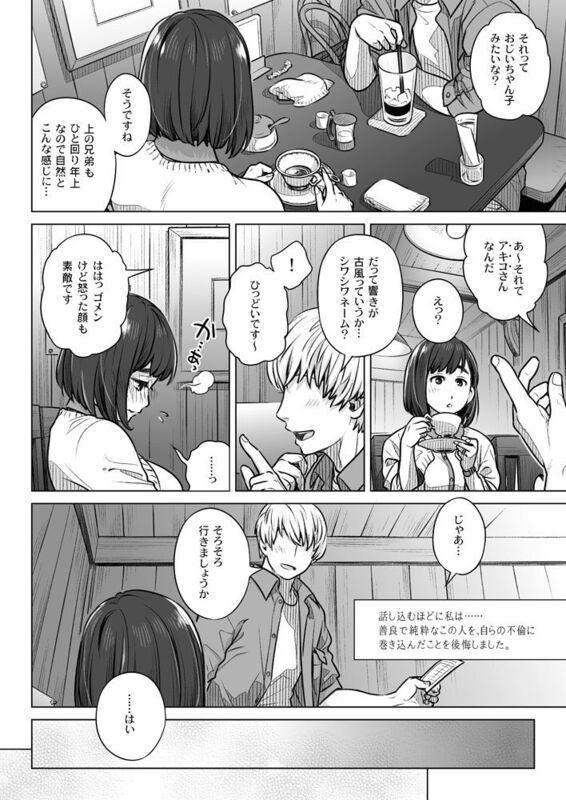 「倉田有稀子の告白 1」 「女としての承認欲求」を満たすために登録した出会い系アプリで、大学生・タクミと不貞行為を行う。