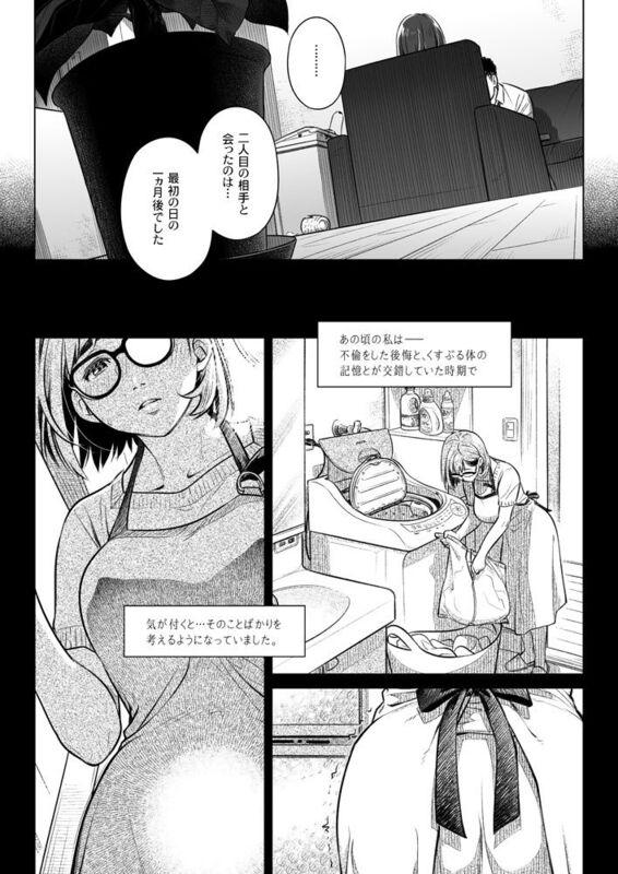 「倉田有稀子の告白 2」 「2人目との密会」の様子を静かに語り始める彼女。