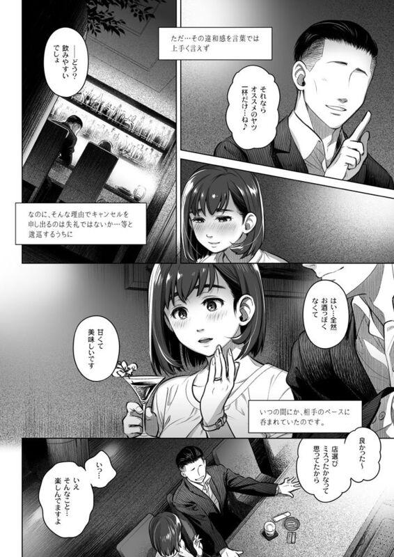 「倉田有稀子の告白 2」 男の行きつけのバーで勧められるまま酒を飲んでしまいー。
