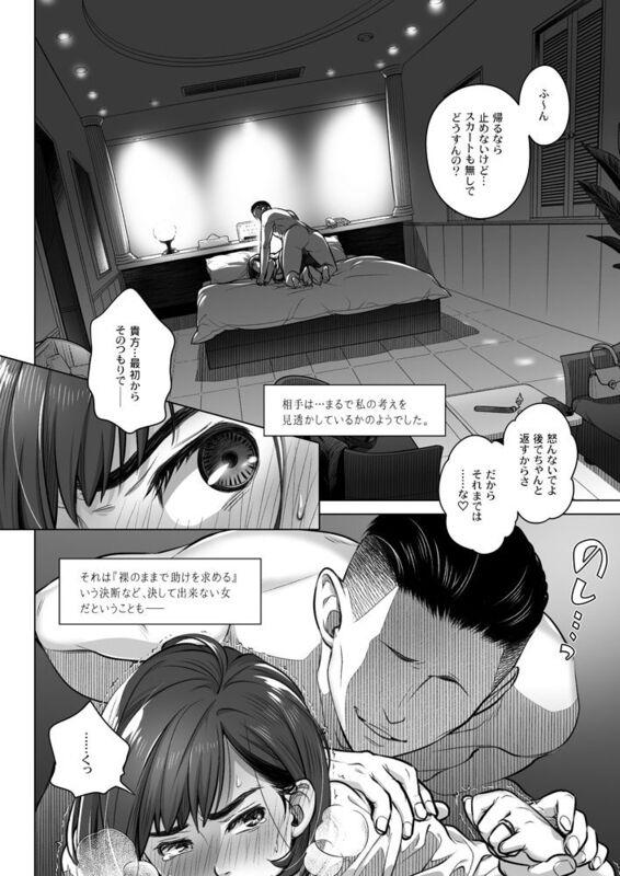 「倉田有稀子の告白 2」 意識を取り戻した時にはすでにハメられていた!!