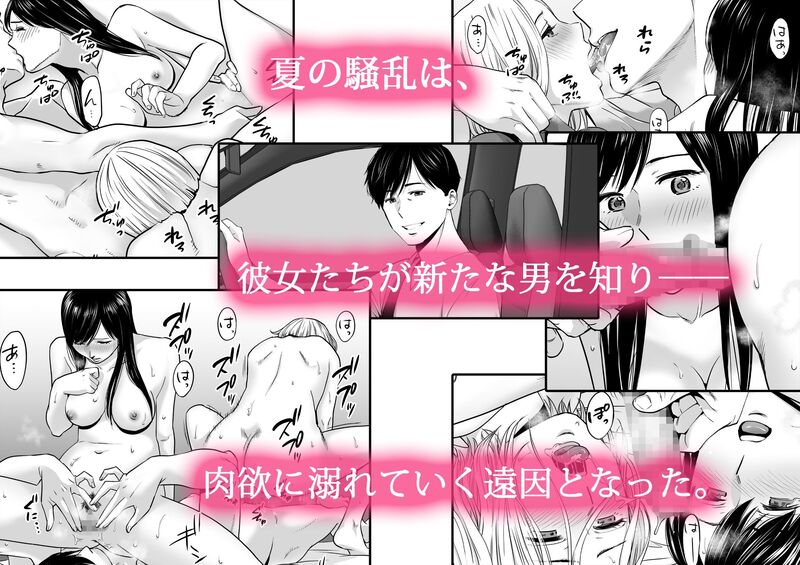 「カラミざかり3」 夏祭りの騒動をきっかけに4人は疎遠となり、里帆と智乃は新たに出会った大学生・藤野との関係を深めていった。