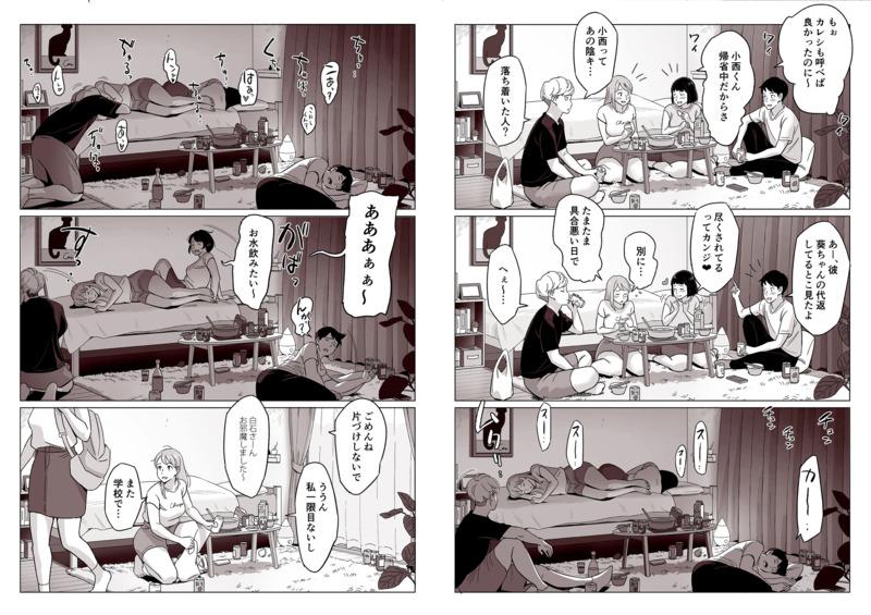 「【驚愕】爆乳母娘を隠し撮りした結果…」 ある日葵は、友人3人と自宅で飲み会をすることに。