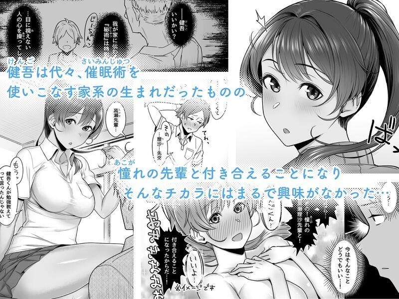 「君だけを幸せにする魔法 #01」 憧れの存在だった理沙と付き合い始め有頂天な主人公・健吾だったが・・・。