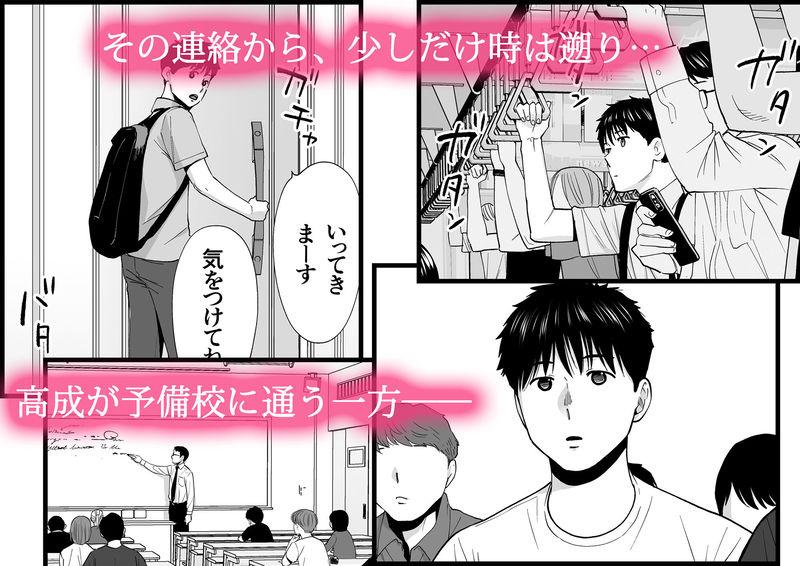 「カラミざかり番外編~貴史と飯田~」 予備校で勉強している高成の知らない所で起っていた出来事ー。