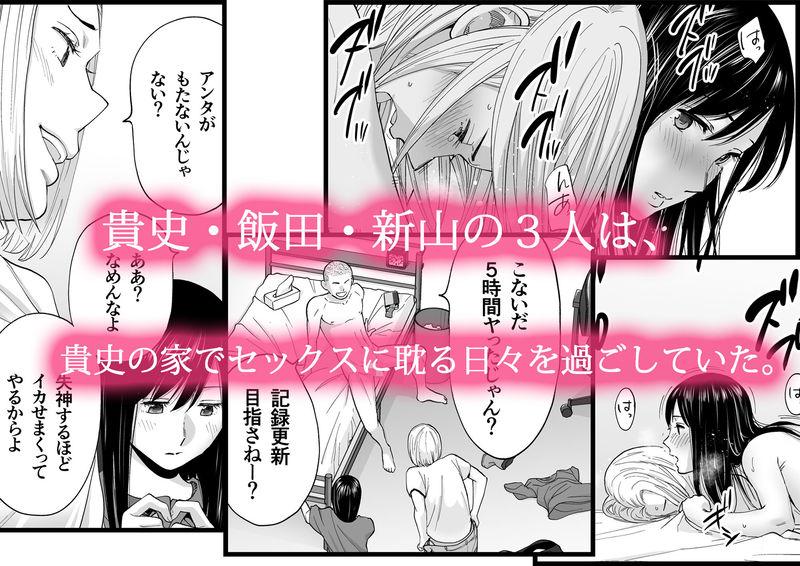 「カラミざかり番外編~貴史と飯田~」 貴史は里帆と智乃の二人をはべらせ、王様プレイ状態でたぎる性欲を発散させていた。