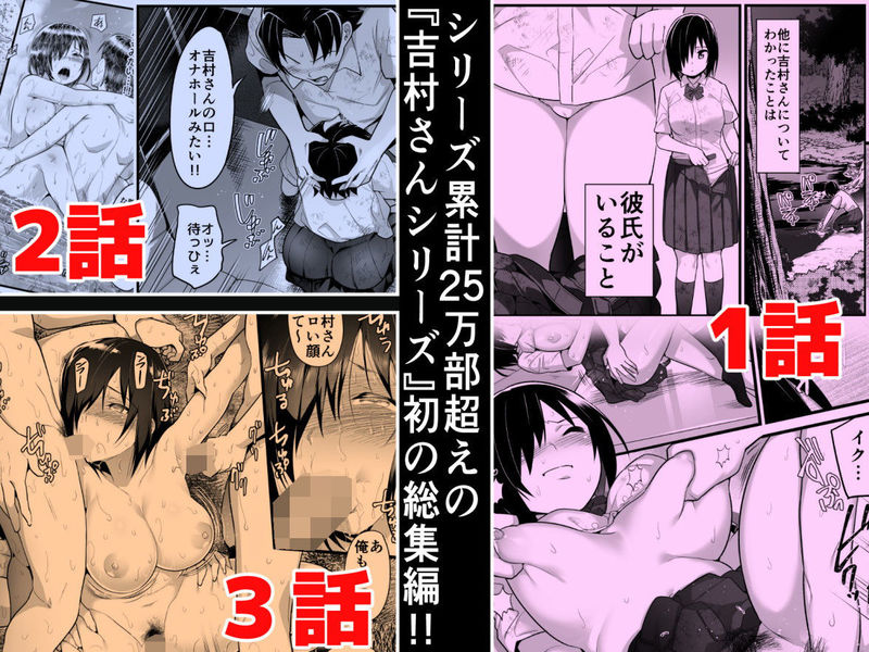 「無人島の吉村さん 総集編」 修学旅行中の事故で無人島に漂着した男子3人と唯一の女子 吉村さん。
