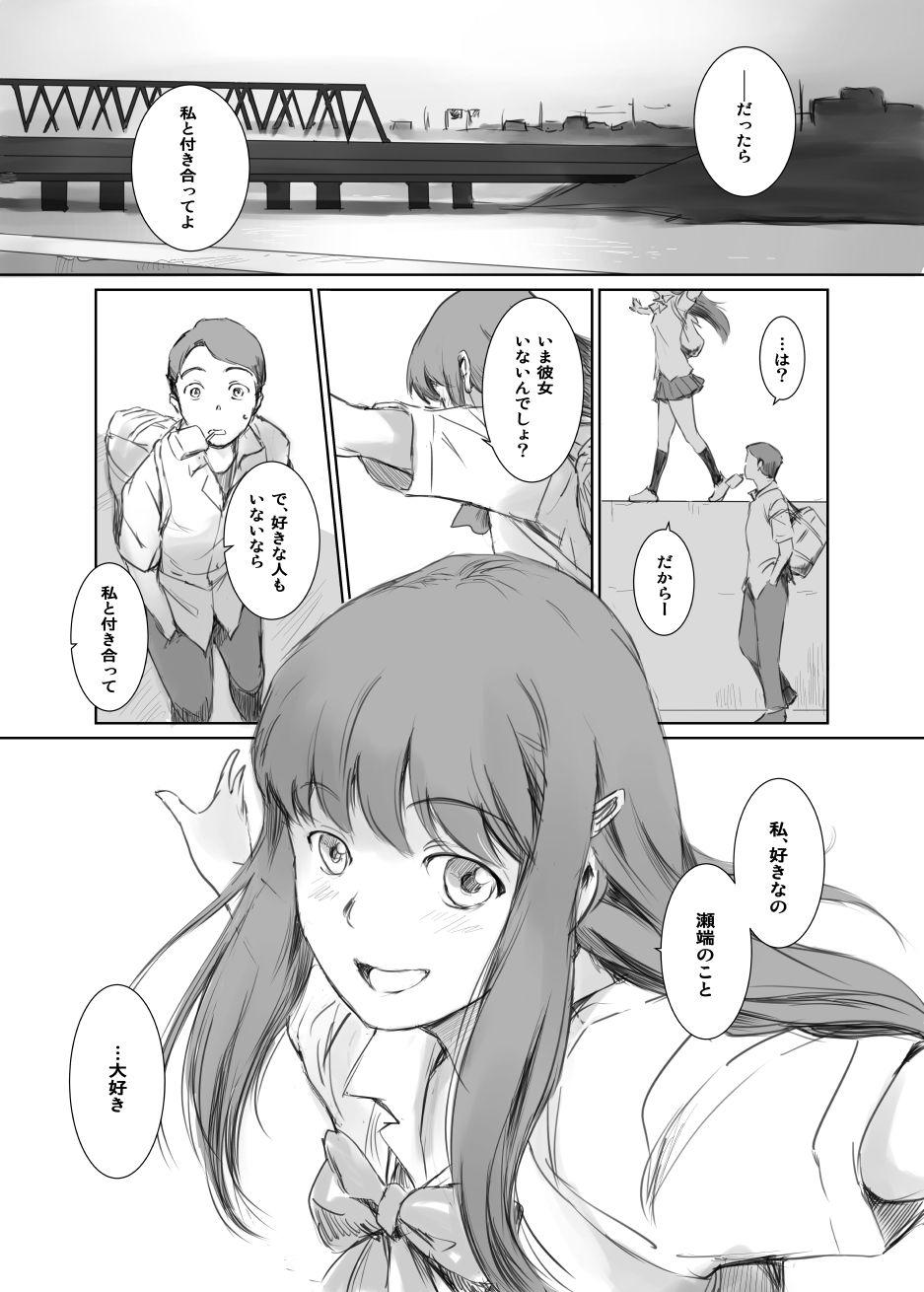 「元カノ」 亜子からの告白を受け入れ、付き合うようになった瀬端。