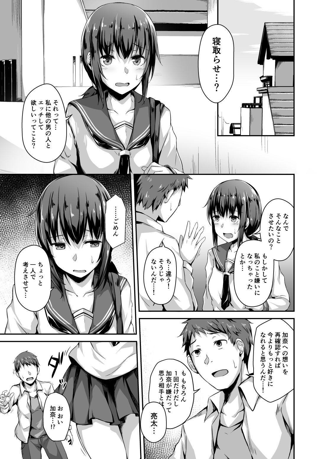 「NeuTRal Actor」 マンネリから加奈に寝取らせプレイを持ちかける亮太。