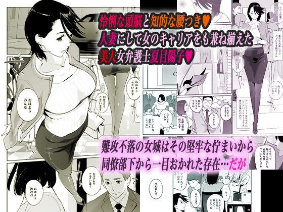 「NTRミッドナイトプール エピローグ」 見た目麗しい美人弁護士・夏目陽子。