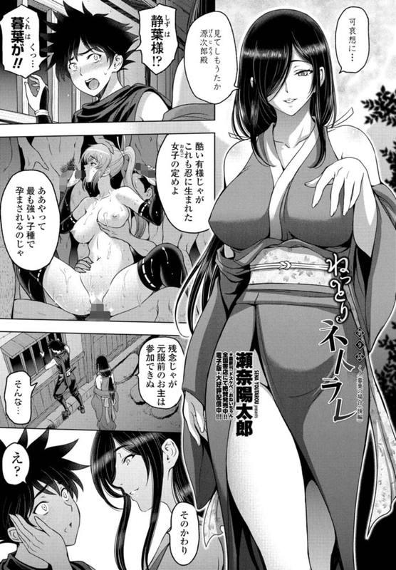 「ねっとりネトラレ 第9話~くノ一暮葉の場合 後編~」
