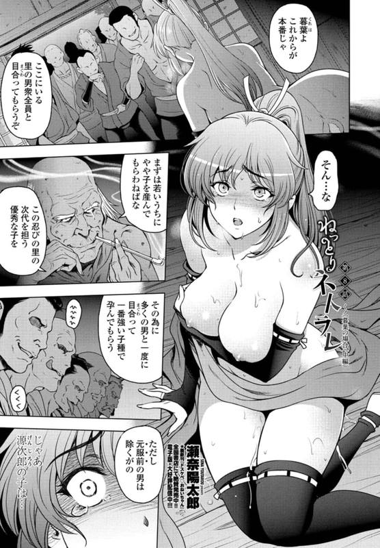 「ねっとりネトラレ 第8話〜くノ一暮葉の場合 中編〜」
