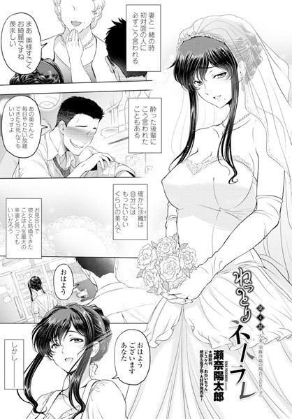 「ねっとりネトラレ 第4話~人妻・須藤沙織の場合(エピローグ)~」