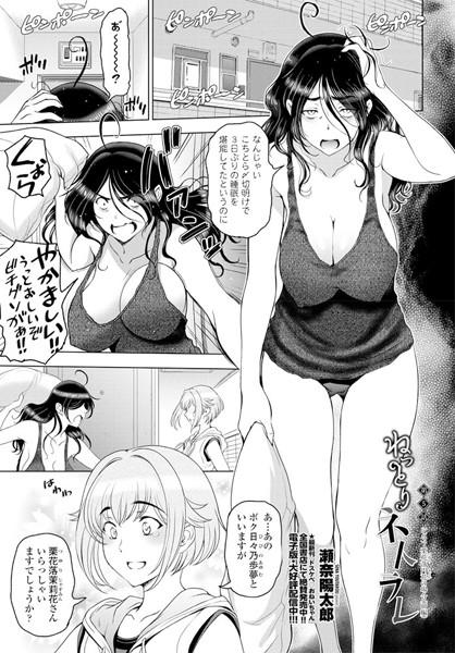 「ねっとりネトラレ 第5話〜シンママ・栗花落円花の場合 (前編)〜」