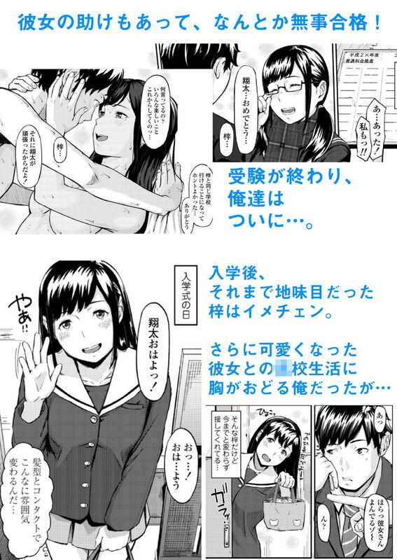 「オキナグサ 総集編」 地味な彼女は高校生活を送る中で美しく変わっていく。