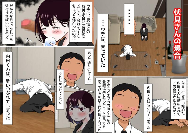 「オレの無口彼女が、終電逃して中年上司と1泊することにNTR」 先日付き合い始めた内田くんに勧められて、3次会にきたのだが、内田くんはつぶれてしまった。