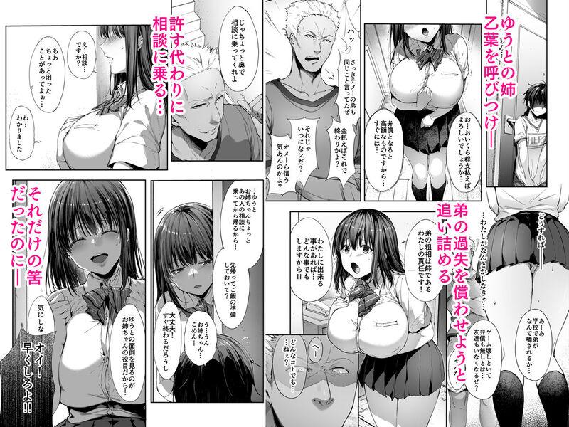「弟の身代わりになった姉」 ゆうの姉・乙葉は弟の分まで謝罪の気持ちを見せるが…。