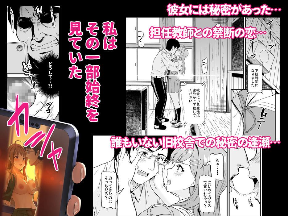 英語教師・田村との密会を目撃されてしまう!