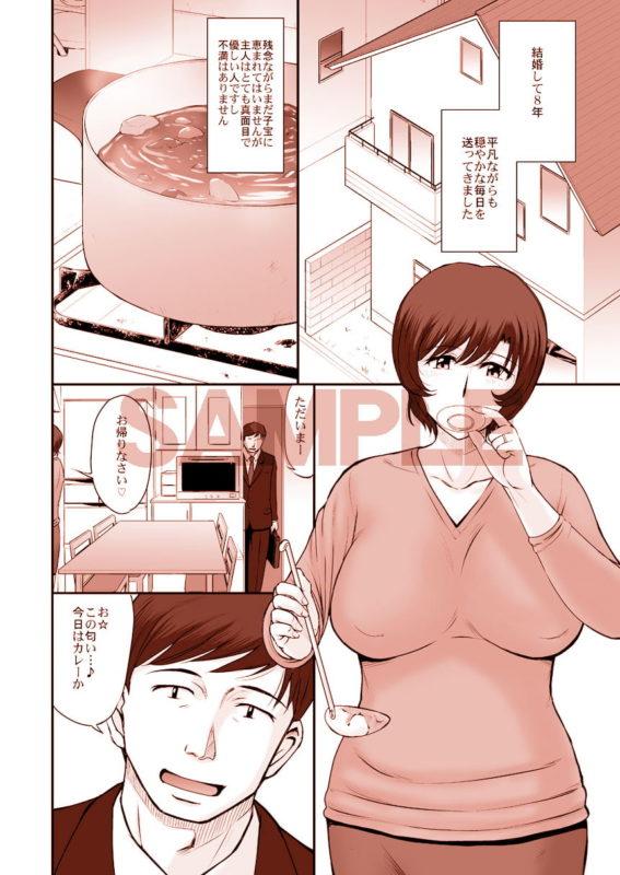 真面目で優しい夫と平凡だが穏やかな毎日を送っていた美佐子。