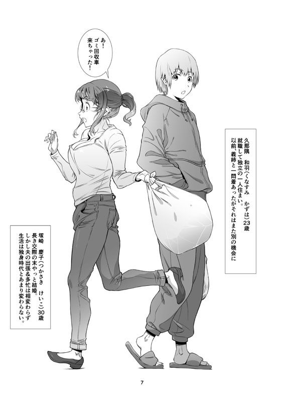 「サレたい、新妻。」 ある日主人公の隣に引っ越してきた、眼鏡とポニーテールがトレードマークの新妻・慶子。