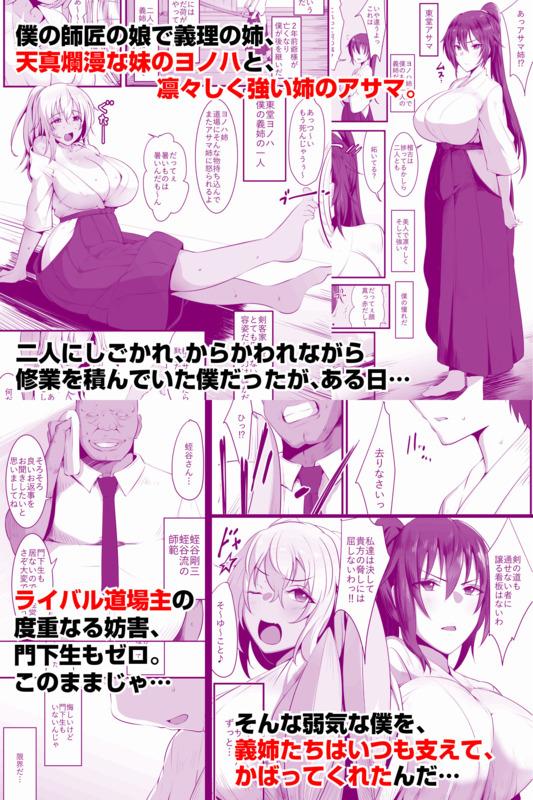 「双剣姉妹~姉とられ~」 金髪爆裂ボディのヨノハと、黒髪ポニーテールが凛々しいアサマの美人姉妹。