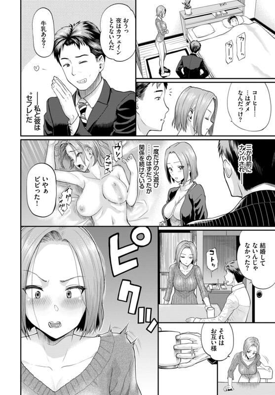 「佐久間さんが堕ちるまで」 ナンパされて以降ズルズルと関係を続けていたセフレが夫の同僚だったという偶然に驚く香織。